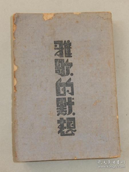 1948年出版 基督教文献《雅歌的默想》丁素心著