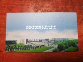 明信片:《武汉市黄陂区第一中学》,本片,整本80分邮资8张
