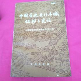 中国历史文化名城保护与建设。