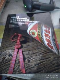 拍卖会嘉德2019春季拍卖会:国酿醇香——贵州茅台酒臻品及古越龙山珍稀原酒