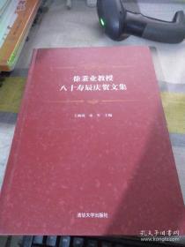 徐秉业教授八十寿辰庆贺文集