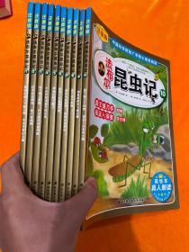 法布尔昆虫记1-10全(注音版)