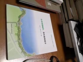 山水田园城市:滨水景观设计