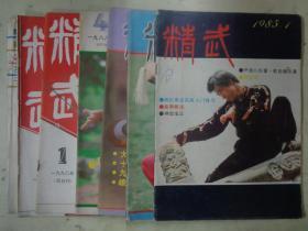 精武 :1985年第1期、1987年第3、5期、1988年第4期、1990年第1、2、5期【7册合售】