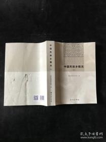 中国民族乡概况(四)