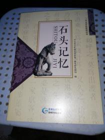 兴义文化旅游丛书 石头记忆
