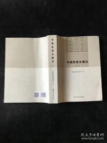 中国民族乡概况(一)