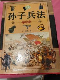 中国古典名著普及丛书:孙子兵法 珍藏版(上中下)