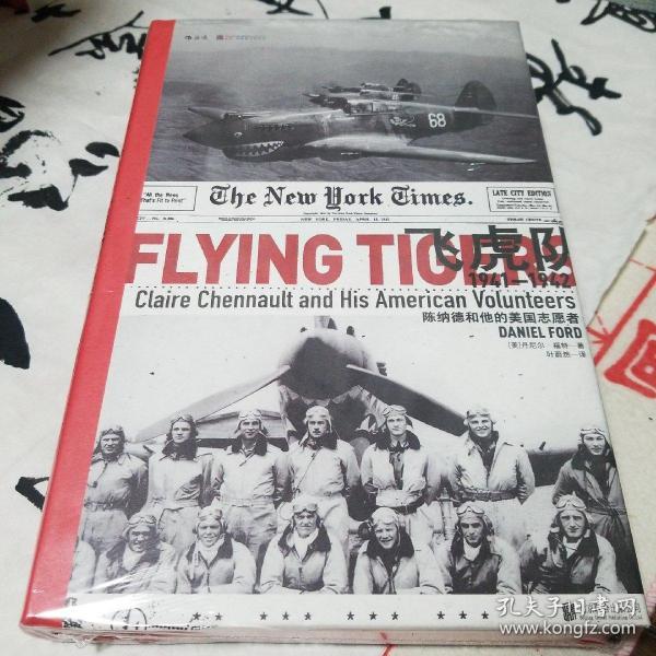 飞虎队:陈纳德和他的美国志愿者,1941—1942 汗青堂系列011