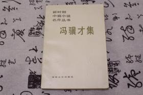 (陆文夫签名本)《冯骥才集》一版一印,陆文夫签名位置有意思,品相如图,永久保真