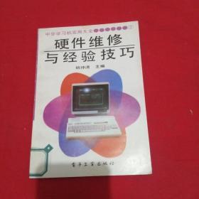 中华学习机实用大全7 硬件维修与经验技巧
