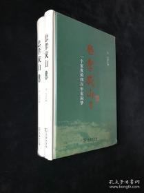忠孝成山:一个家族的四百年家国梦(上下)全两册