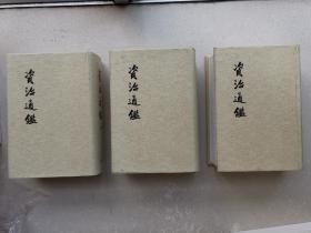资治通鉴 精装 繁体竖排 第二第三第四册(缺第一册) 香港中华书局1971年