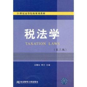 21世纪高等院校规划教材:税法学(第3版)