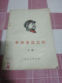 《革命委员会好(下册)》 g3