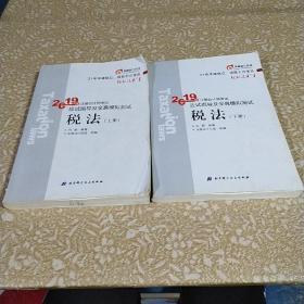2009年注册会计师考试应试指导及全真模拟测试   税法(上下册}     2本合售