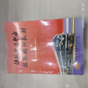 铁路货运职业技能培训教材 上册