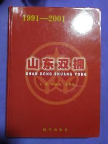 山东双拥:1991~2001