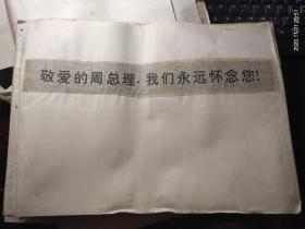 纪念周总理的剪报合集厚册
