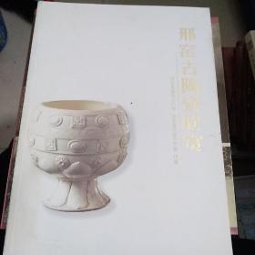 邢窑古陶瓷欣赏