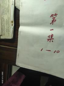 文革时期张家口探机厂《战地凯歌》油印厂报(1-10期)少见珍惜。