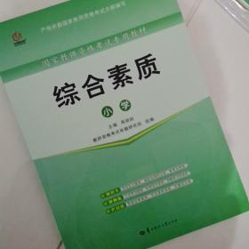 启政 最新版国家教师资格证考试专用教材:综合素质(小学)
