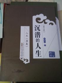 人生《周易》第三册沉潜的人生(正版书)
