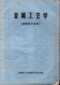 金属工艺学(纺织类专业用)