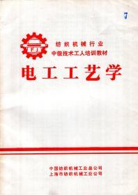 纺织机械行业中级技术培训教材.电工工艺学