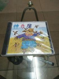 儿童音乐故事宝盒6:神奇屋(音乐精选)光盘未拆封