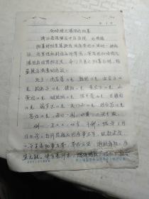 加味培元汤治疗阳萎,手写本,浙江省诸暨县中医医院