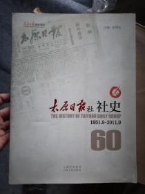 太原日报社社史1951.9—2011.9