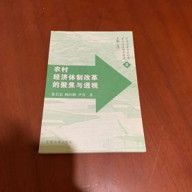 农村经济体制改革的聚焦与透视