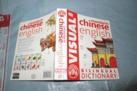 Mandarin Chinese-English Bilingual Dictionary (Visual Dictionaries 英文原版 软精装铜版彩印 大32开)