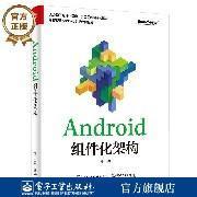 Android组件化架构 Android组件编程 安卓组件编译原理 Gradle优化基础教程 应用程序开发教材书 Android组件化开发实战教程书籍