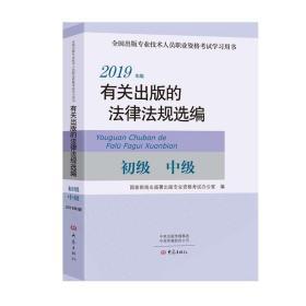 出版专业基础·中级(2015年版)