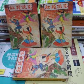 红线侠侣上中下(3本)
