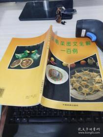湖南菜图文全解一百例