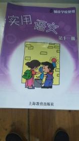 辅读学校使用实用语文第十一册