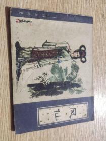 凤仙 连环画