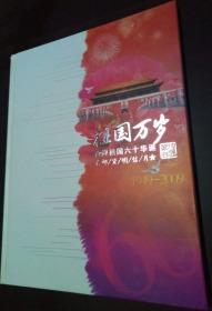 1949--2009《 祖国万岁 》邮资明信片60张