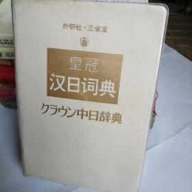 皇冠汉日词典