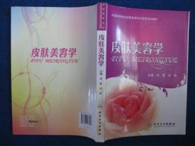 皮肤美容学(何黎、刘玮主编,人民卫生出版社)