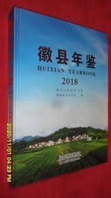 徽县年鉴(2018)
