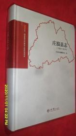 庄浪县志(1991-2010)