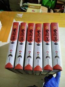曾国藩全集 全6册