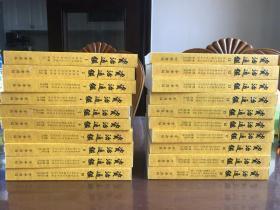 全新 资治通鉴(全20册)中华书局 繁体竖版
