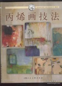 丙烯画技法 : 西方经典美术技法译丛