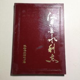 汉寿县水利志