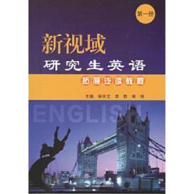 新视域研究生英语拓展泛读教程(第一册)